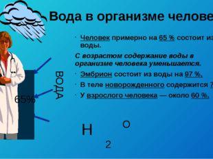 Вода в организме человека Человек примерно на 65 % состоит из воды. С возраст