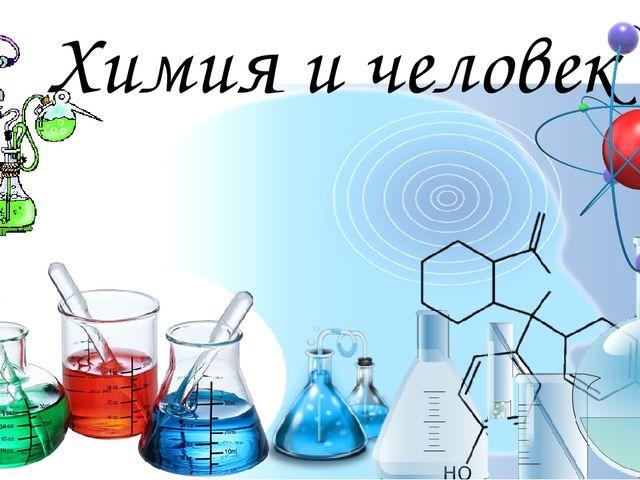 Химия и человек