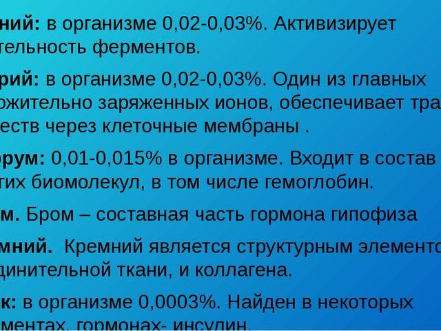 Магний: в организме 0,02-0,03%. Активизирует деятельность ферментов. Натрий:...