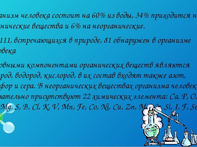 Организм человека состоит на 60% из воды, 34% приходится на органические веще...
