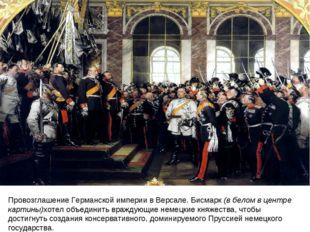 ПровозглашениеГерманской империив Версале. Бисмарк(в белом в центре картин