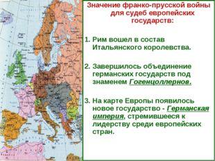 Значение франко-прусской войны для судеб европейских государств: 1. Рим вошел