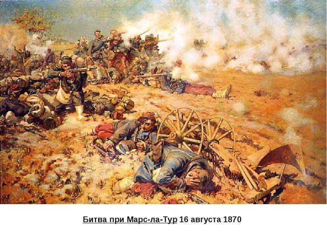 Битва при Марс-ла-Тур16 августа 1870