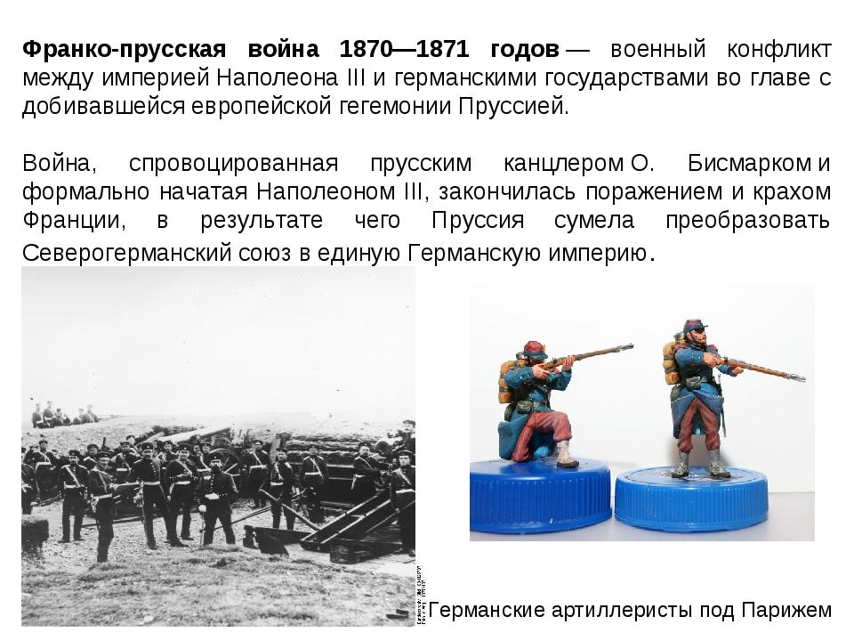 Франко-прусская война 1870—1871 годов— военный конфликт между империейНапол...