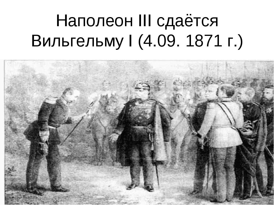 Наполеон III сдаётся Вильгельму I (4.09. 1871 г.)