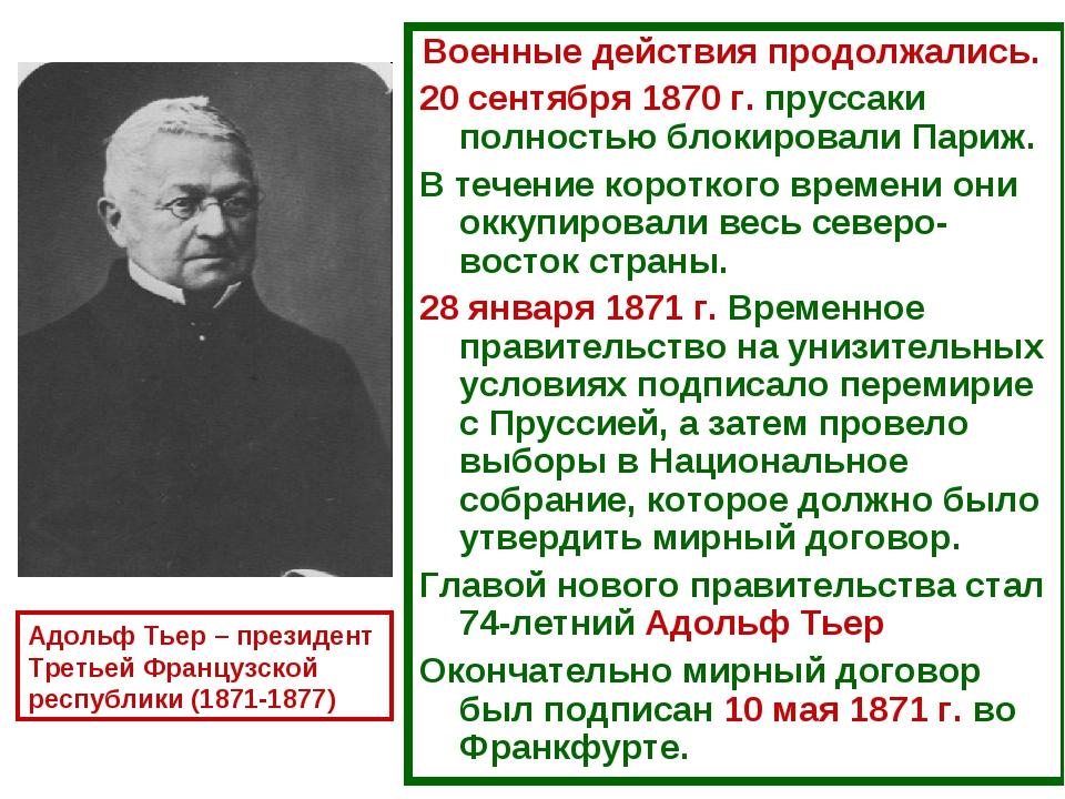 Военные действия продолжались. 20 сентября 1870 г. пруссаки полностью блокиро...