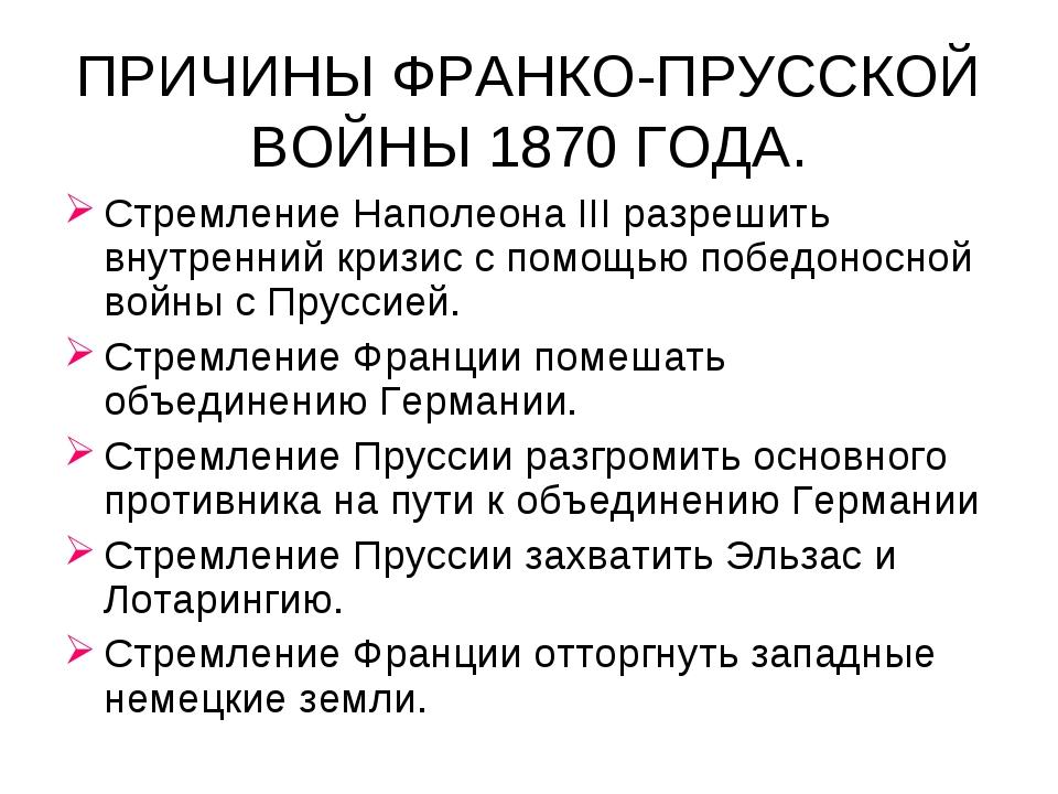 ПРИЧИНЫ ФРАНКО-ПРУССКОЙ ВОЙНЫ 1870 ГОДА. Стремление Наполеона III разрешить в...