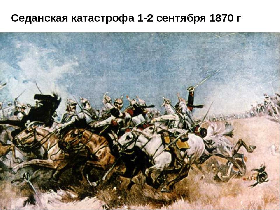 Седанская катастрофа 1-2 сентября 1870 г
