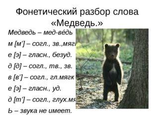 Фонетический разбор слова «Медведь.» Медведь – мед-вéдь м [м'] – согл., зв.,м