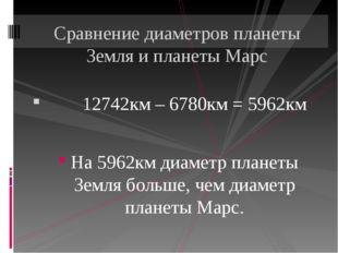 12742км – 6780км = 5962км На 5962км диаметр планеты Земля больше, чем диамет