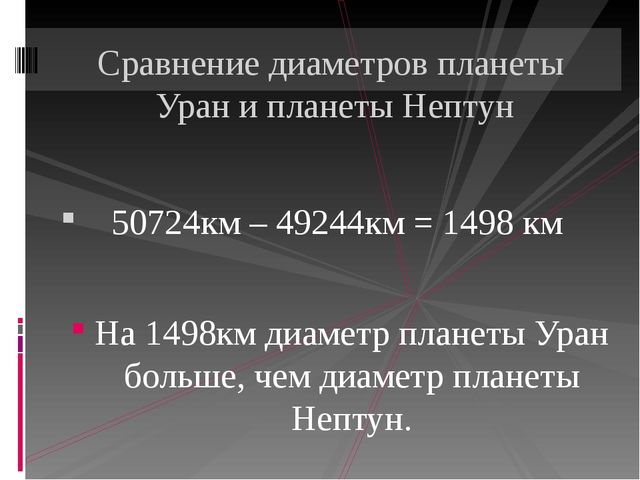 50724км – 49244км = 1498 км На 1498км диаметр планеты Уран больше, чем диаме...