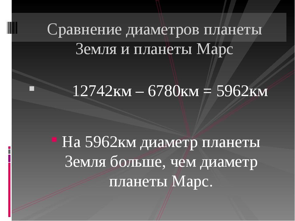 12742км – 6780км = 5962км На 5962км диаметр планеты Земля больше, чем диамет...