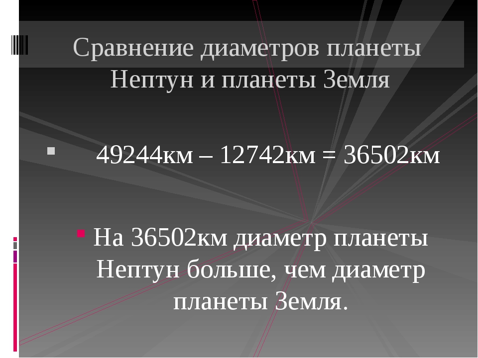 49244км – 12742км = 36502км На 36502км диаметр планеты Нептун больше, чем ди...