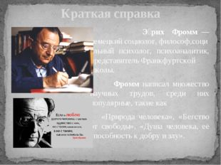 Э́рих Фромм— немецкийсоциолог,философ,социальный психолог, психоаналитик