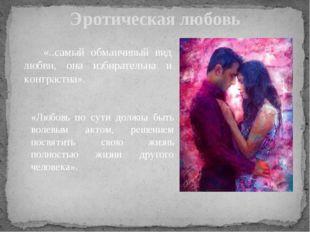 «..самый обманчивый вид любви, она избирательна и контрастна». Эротическая л