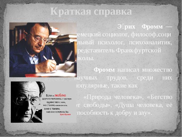 Э́рих Фромм— немецкийсоциолог,философ,социальный психолог, психоаналитик...