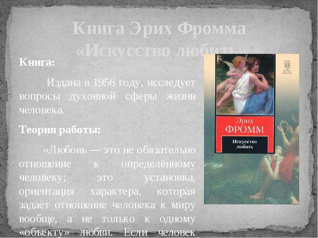 Книга: Издана в 1956 году, исследует вопросы духовной сферы жизни человека. Т...
