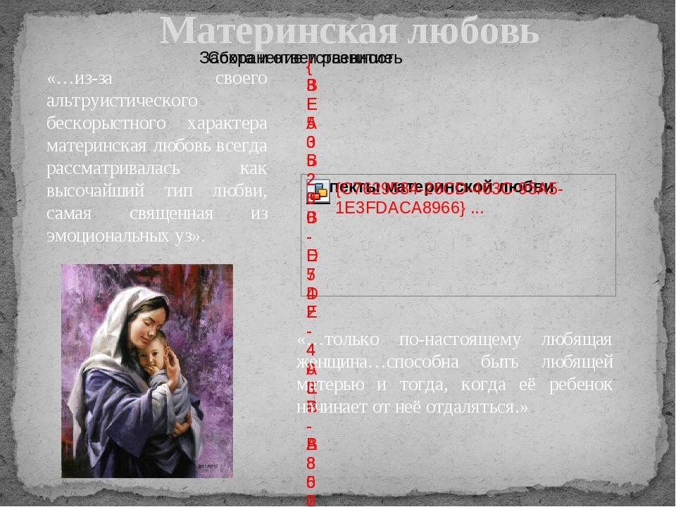 Материнская любовь «…из-за своего альтруистического бескорыстного характера м...