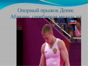 Опорный прыжок Денис Аблязин, серебряная медаль на олимпиаде 2012 года.
