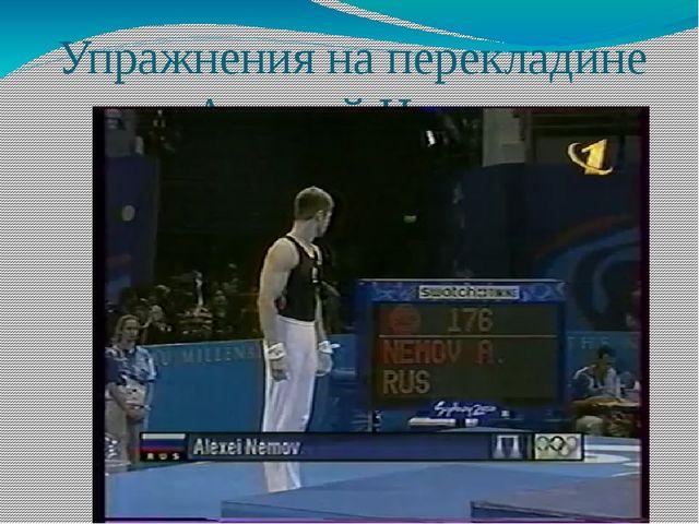 Упражнения на перекладине Алексей Немов