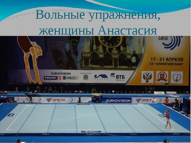 Вольные упражнения, женщины Анастасия Гришина