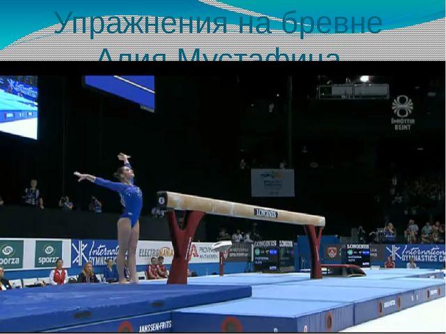 Упражнения на бревне Алия Мустафина