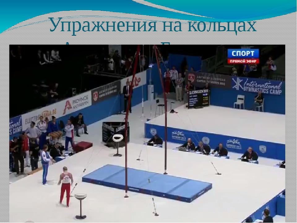 Упражнения на кольцах Александр Баландин