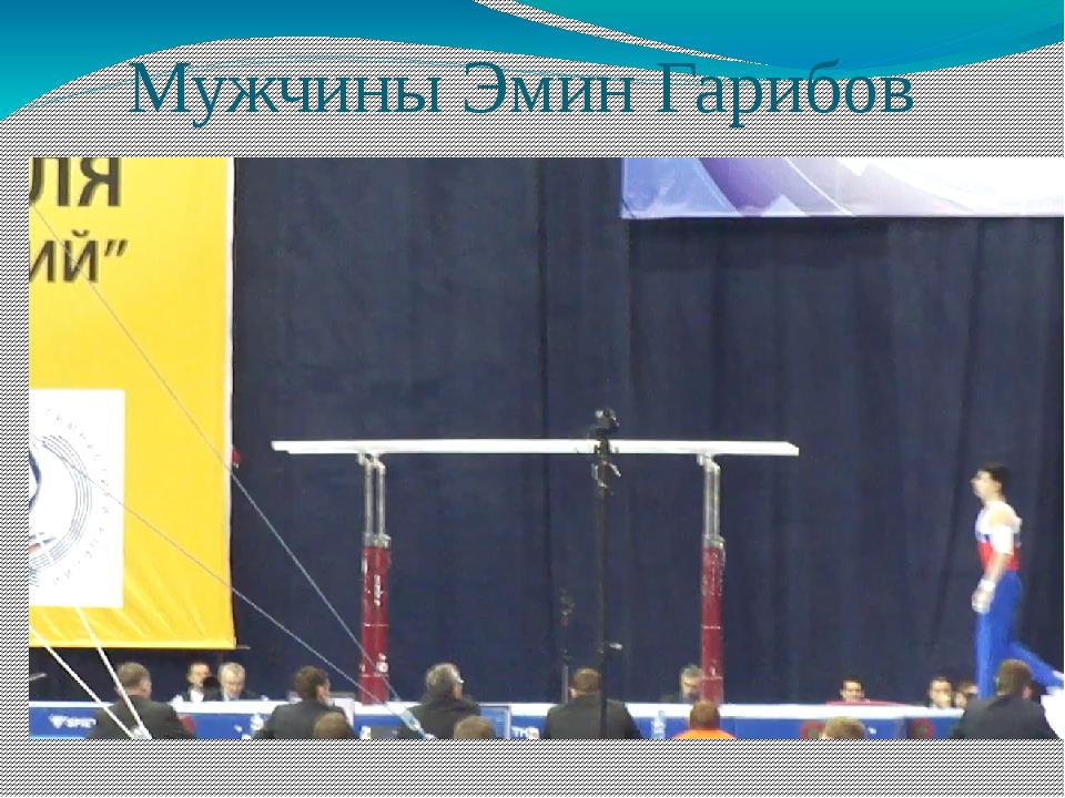 Мужчины Эмин Гарибов