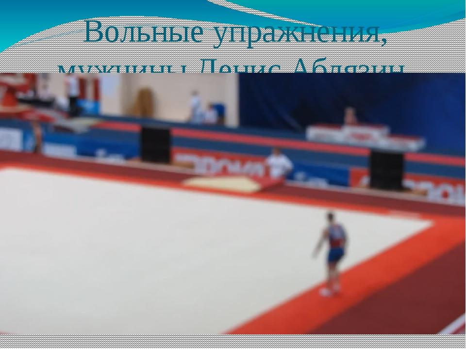 Вольные упражнения, мужчины Денис Аблязин