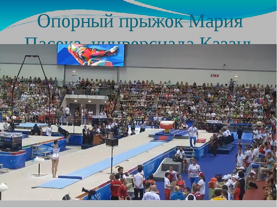 Опорный прыжок Мария Пасека, универсиада Казань 2013 г.