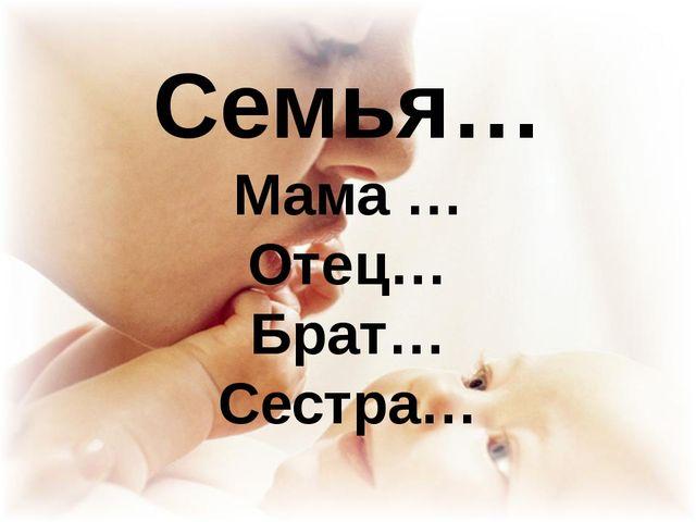 Семья… Мама … Отец… Брат… Сестра…