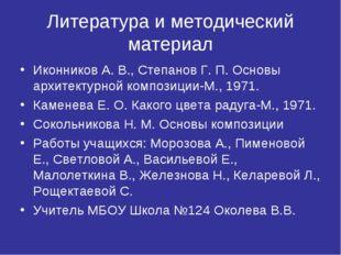 Литература и методический материал Иконников А. В., Степанов Г. П. Основы арх