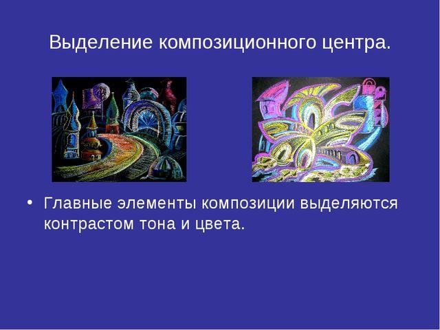 Выделение композиционного центра. Главные элементы композиции выделяются конт...