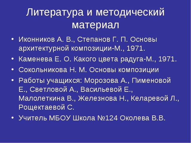 Литература и методический материал Иконников А. В., Степанов Г. П. Основы арх...