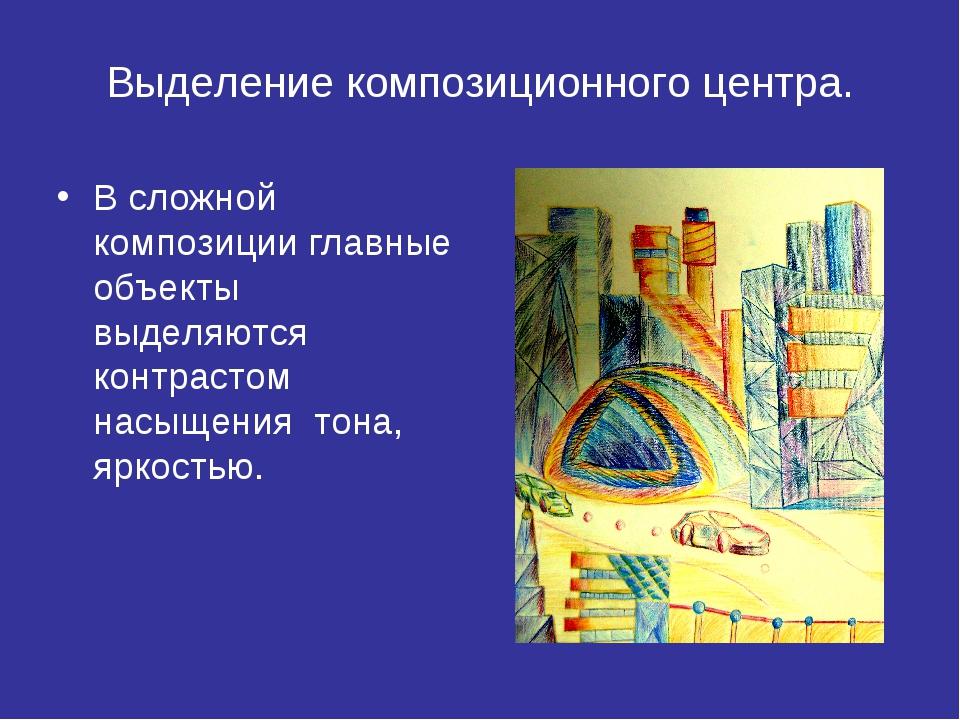 Выделение композиционного центра. В сложной композиции главные объекты выделя...