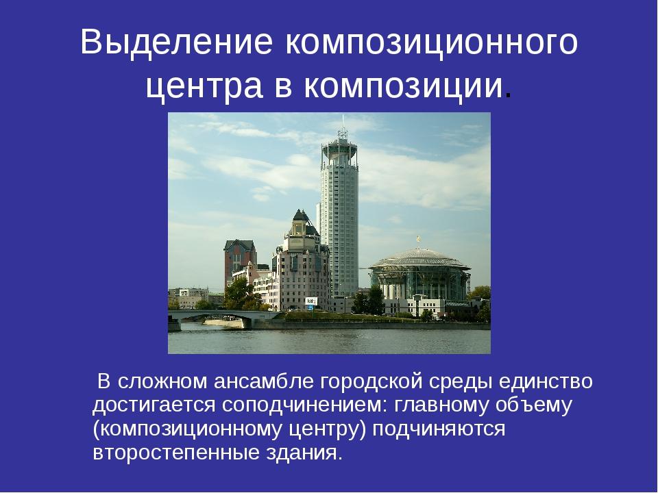 Выделение композиционного центра в композиции. B сложном ансамбле городской с...