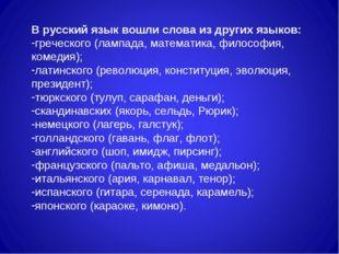 В русский язык вошли слова из других языков: греческого (лампада, математика,