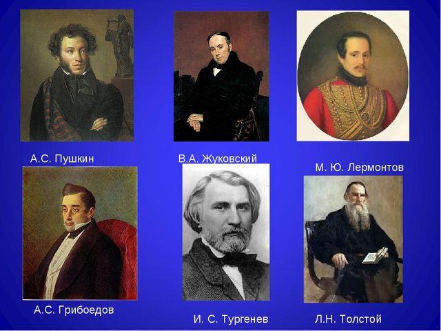 А.С. Пушкин В.А. Жуковский М. Ю. Лермонтов А.С. Грибоедов Л.Н. Толстой И. С....