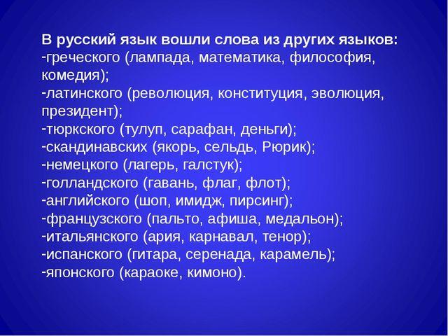 В русский язык вошли слова из других языков: греческого (лампада, математика,...