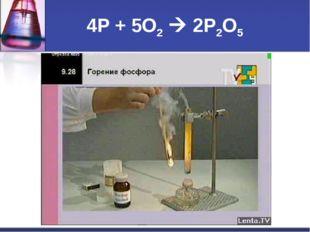 4P + 5O2  2P2O5