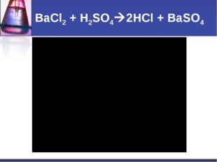 ВaCl2 + H2SO42HCl + BaSO4