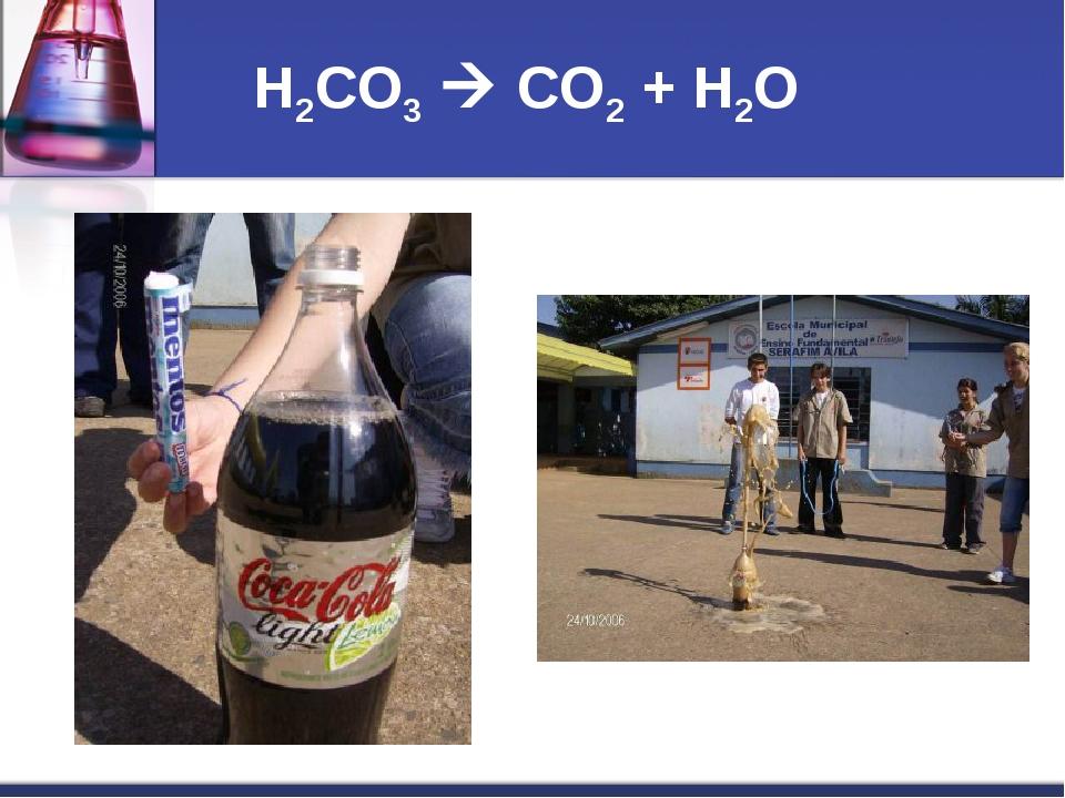 H2CO3  CO2 + H2O