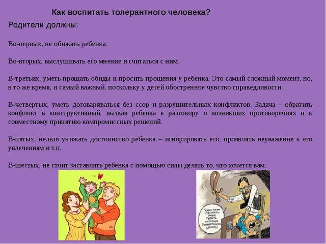 Как воспитать толерантного человека? Родители должны: Во-первых, не обижать р...