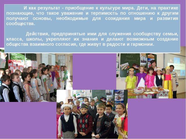 И как результат - приобщение к культуре мира. Дети, на практике познающие, чт...