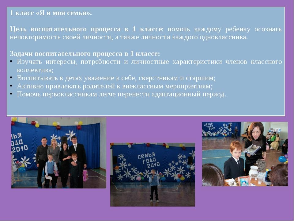 1 класс «Я и моя семья». Цель воспитательного процесса в 1 классе: помочь каж...
