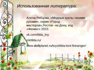 Использованная литература: Алена Рябцова, «Модные куклы своими руками», серия