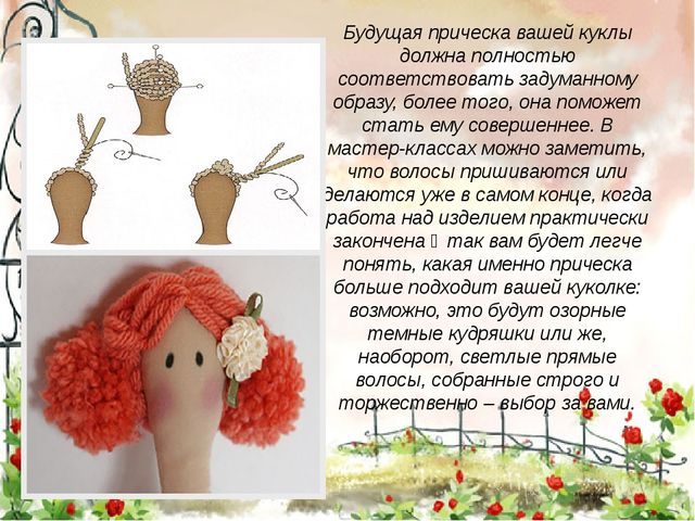 Будущая прическа вашей куклы должна полностью соответствовать задуманному обр...