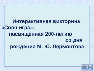 Интерактивная викторина «Своя игра», посвящённая 200-летию со дня рождения М.