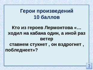 Герои произведений 10 баллов Кто из героев Лермонтова «… ходил на кабана один