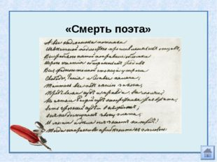 «Смерть поэта»